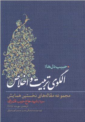 حبیب دل ها الگوی تربیت و اخلاص (مجموعه مقاله های نخستین همایش سردار شهید حبیب لک زائی)