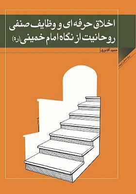 اخلاق حرفه ای و وظایف صنفی روحانیت از نگاه امام خمینی (ره)