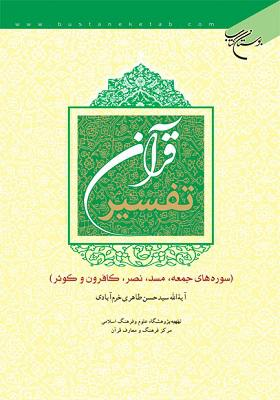 تفسیر قرآن سوره های جمعه،مسد،نصر،کافرون و کوثر