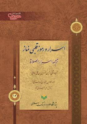 اسرار و رموز قلبی نماز ترجمه اسرار الصلاة شهید ثانی(رحمه الله)(965 ق)