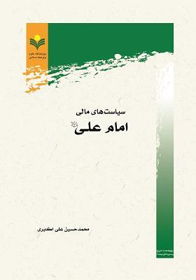 سیاست های مالی امام علی ع