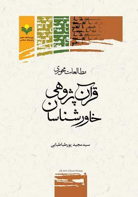 مطالعات محوری قرآن پژوهی خاورشناسان