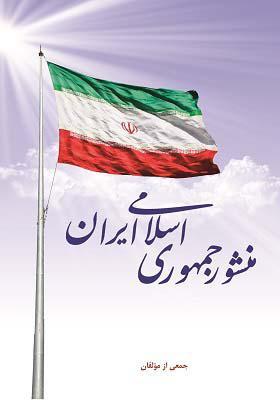 منشور جمهوری اسلامی ایران