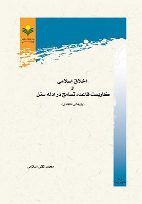 اخلاق اسلامی و کاربست قاعده تسامح در ادله سنن(پژوهشی انتقادی)