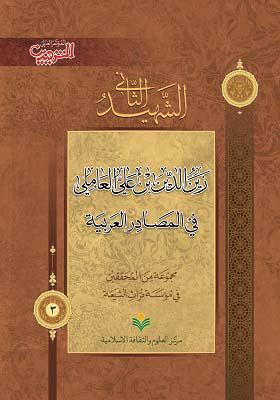 الشهید الثانی زین الدین بن علی العاملی فی المصادر العربیة