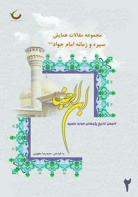 مجموعه مقالات همایش سیره و زمانه امام جواد(ع) جلد 2