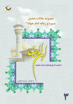 مجموعه مقالات همایش سیره و زمانه امام جواد(ع) جلد 3