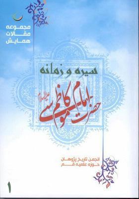 مجموعه مقالات همایش سیره و زمانه امام کاظم(ع) جلد اول
