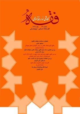کاوشی نو در فقه اسلامی: فصلنامه علمی - پژوهشی شماره 79