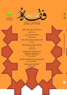 کاوشی نو در فقه اسلامی: فصلنامه علمی - پژوهشی شماره 80