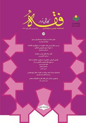 کاوشی نو در فقه اسلامی: فصلنامه علمی - پژوهشی شماره 81
