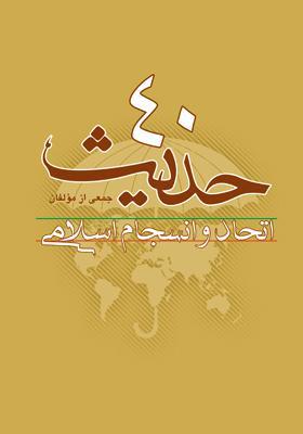 چهل حدیث در مورد انسجام اسلامی: انسجام اسلامی از دیدگاه روایات