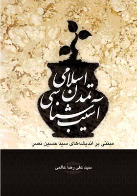 آسیب شناسی تمدن اسلامی مبتنی بر اندیشه های سید حسین نصر