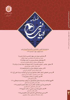 فصلنامه مطالعات ادبی و متون اسلامی دوره 2 شماره 4 سال 1392