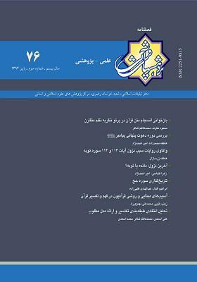 فصلنامه پژوهش های قرآنی شماره 76؛ پاییز 1394