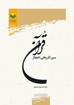 سیر تاریخی اعجاز قرآن