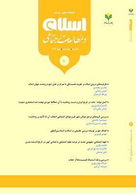 فصلنامه اسلام و مطالعات اجتماعی شماره دهم