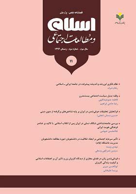فصلنامه اسلام و مطالعات اجتماعی شماره یازدهم