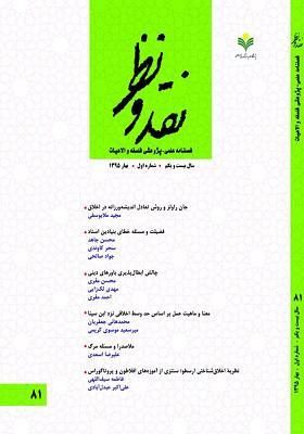 فصلنامه نقد و نظر؛ شماره 81؛ بهار 1395
