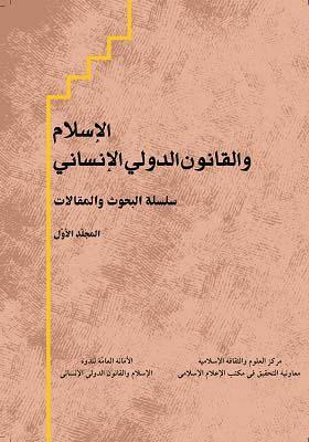 مجموعة مقالات: ندوة الإسلام والقانون الدولی الإنسانی المجلد الأول