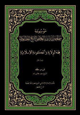 فقه الولایه و الحکومه الاسلامیه (جلد اول) موسوعه آیت الله مظاهری
