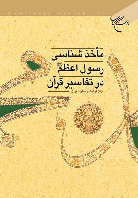 ماخذ شناسی رسول اکرم در تفاسیر قرآن