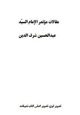 مقالات مؤتمر الإمام السیّد عبدالحسین شرف الدین