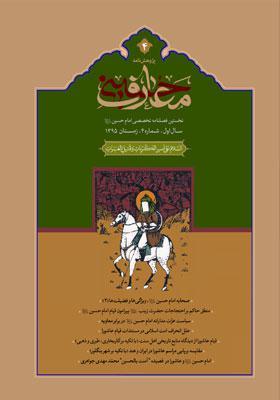 پژوهش نامه معارف حسینی، فصلنامه علمی تخصصی شماره چهارم