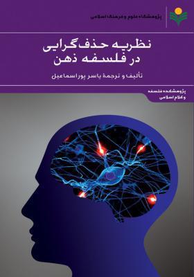 نظریه حذف گرایی در فلسفه ذهن : مجموعه مقالات