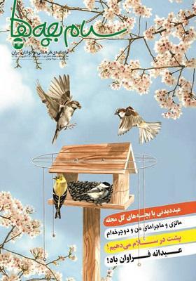 سلام بچه ها: ماهنامه فرهنگی نوجوانان ایران شماره 313
