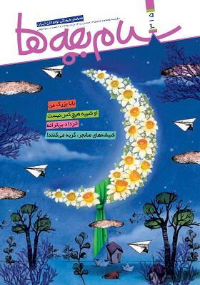 سلام بچه ها: ماهنامه فرهنگی نوجوانان ایران شماره 315
