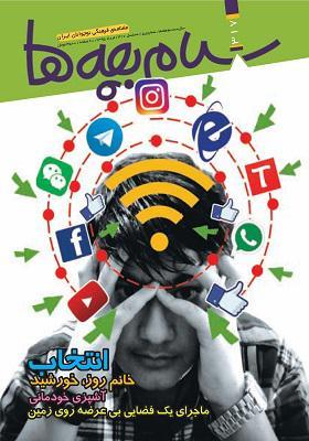 سلام بچه ها: ماهنامه فرهنگی نوجوانان ایران شماره 317