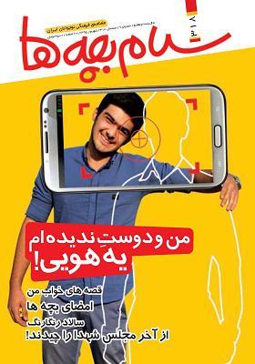سلام بچه ها: ماهنامه فرهنگی نوجوانان ایران شماره 318