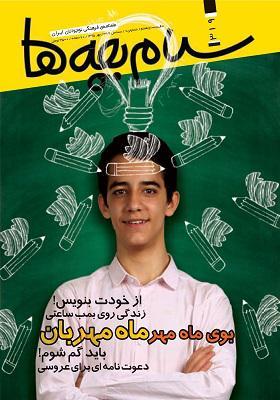 سلام بچه ها: ماهنامه فرهنگی نوجوانان ایران شماره 319