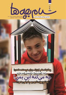 سلام بچه ها: ماهنامه فرهنگی نوجوانان ایران شماره 321