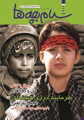 سلام بچه ها: ماهنامه فرهنگی نوجوانان ایران شماره 322