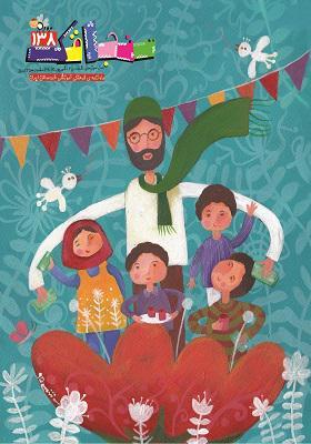 سنجاقک: ماهنامه فرهنگی آموزشی خردسالان ایران شهریور 95 شماره 6