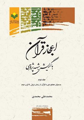 اعجاز قرآن با گرایش شبهه پژوهی جلد 2