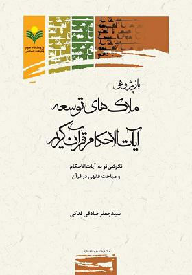 بازپژوهی ملاکهای توسعه آیات الاحکام قرآن کریم