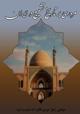 مروری بر تاریخ تشیع در ایران