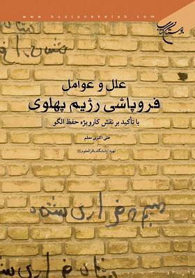 علل و عوامل فروپاشی رژیم پهلوی