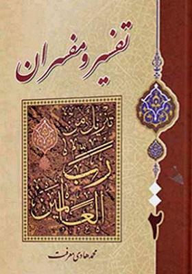 تفسیر و مفسران (جلد دوم)