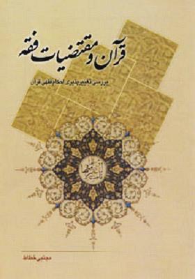 قرآن و مقتضیات فقه
