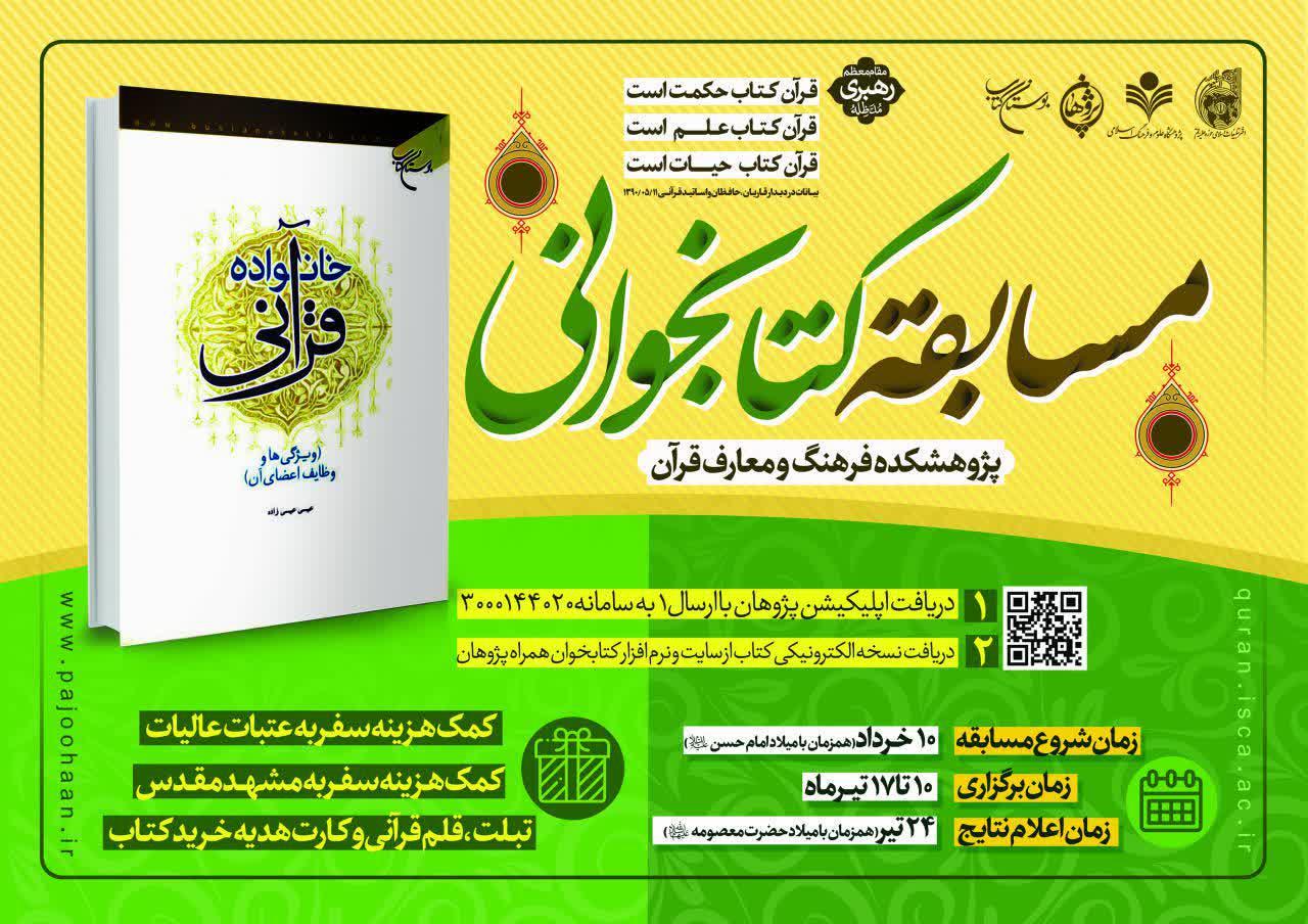 مسابقه کتابخوانی خانواده قرآنی