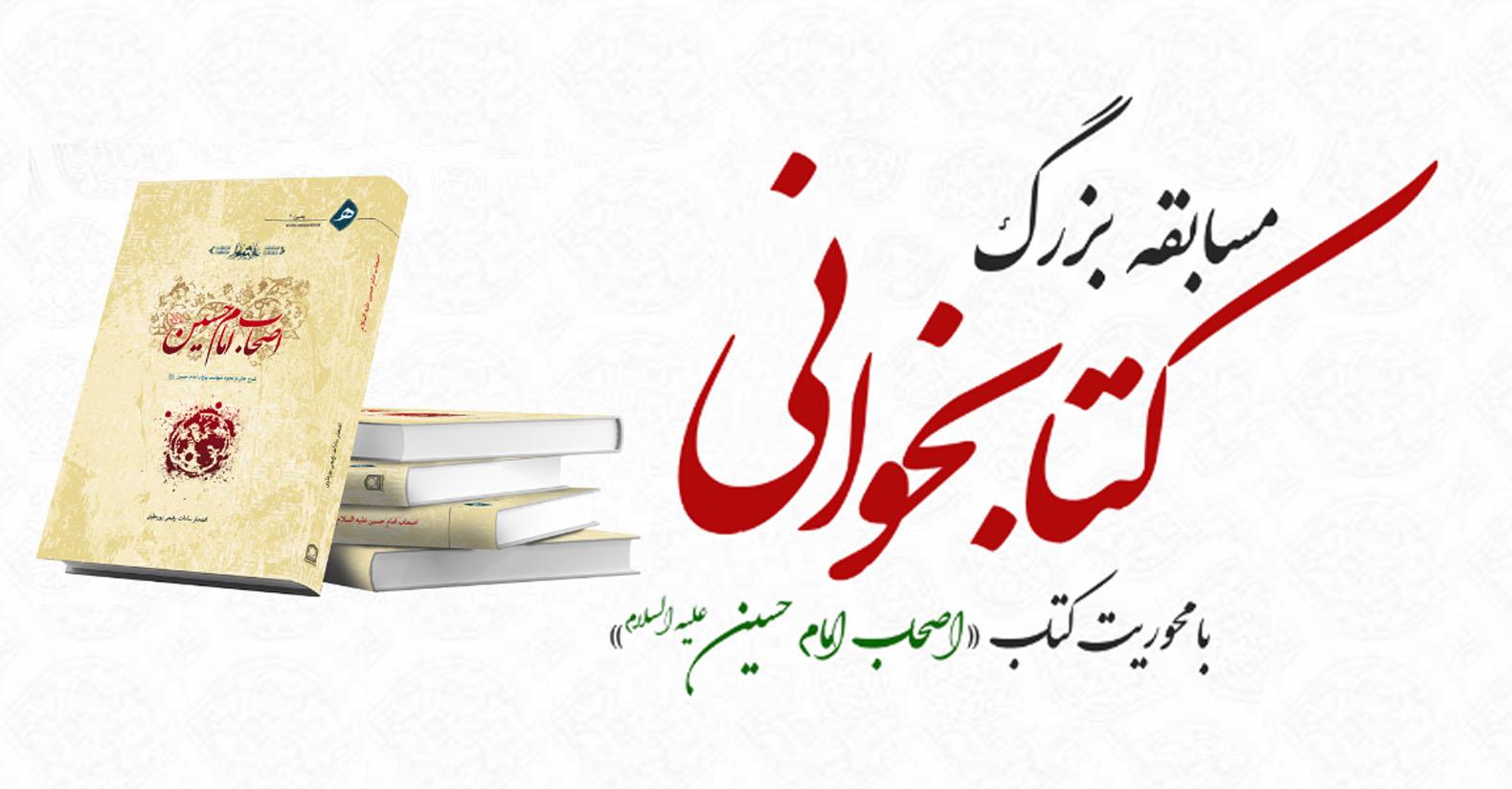 مسابقه کتابخوانی – اربعین 1397 - موسسه امام هادی