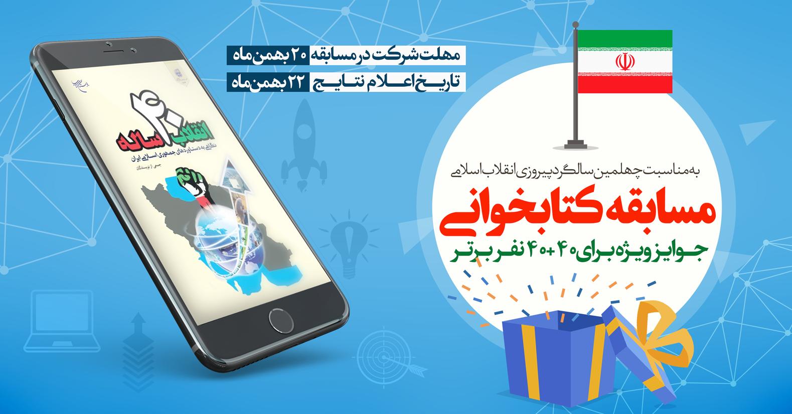 مسابقه کتابخوانی انقلاب 40 ساله: نگاهی به دستاوردهای جمهوری اسلامی ایران