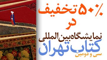 سی و دومین نمایشگاه کتاب تهران