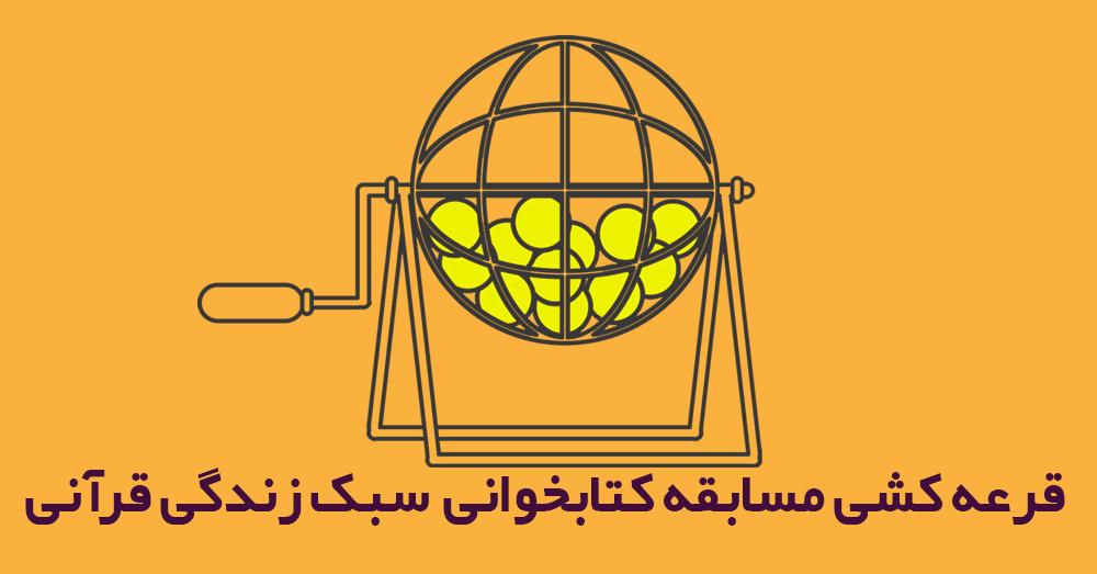 اسامی برندگان مسابقه کتابخوانی سبک زنگی قرآنی