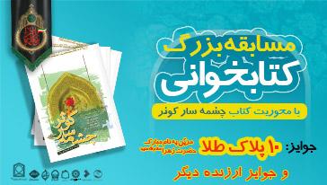 مسابقه کتابخوانی چشمه سار کوثر
