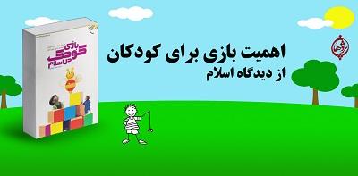 اهمیت بازی برای کودکان از دیدگاه اسلام